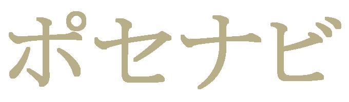 ポーセラーツの専門情報サイト|ポセナビ
